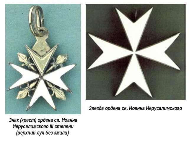 Знак (крест) ордена св. Иоанна Иерусалимского III степени (верхний луч без эм...