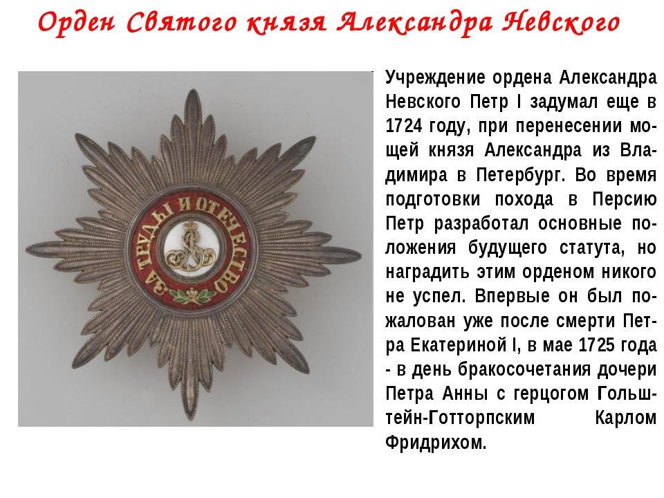 Орден Святого князя Александра Невского Учреждение ордена Александра Невского...