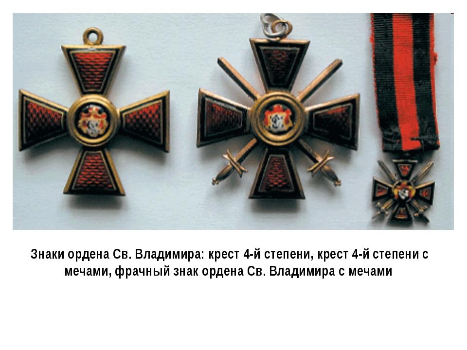Знаки ордена Св. Владимира: крест 4-й степени, крест 4-й степени с мечами, фр...