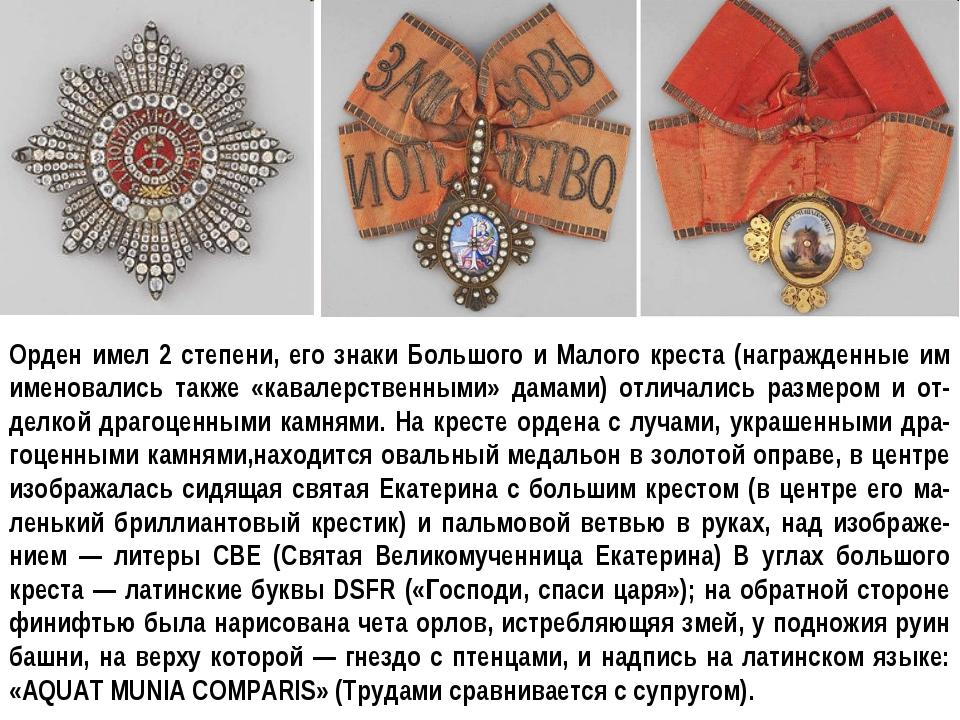Орден имел 2 степени, его знаки Большого и Малого креста (награжденные им име...