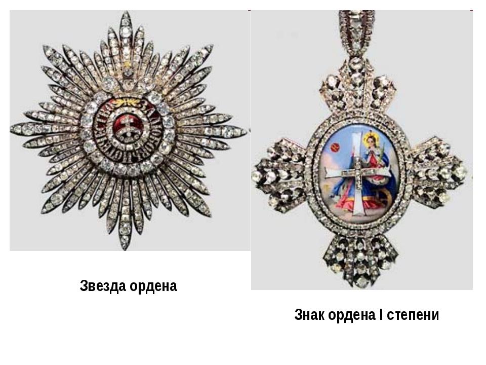 Звезда ордена Знак ордена I степени