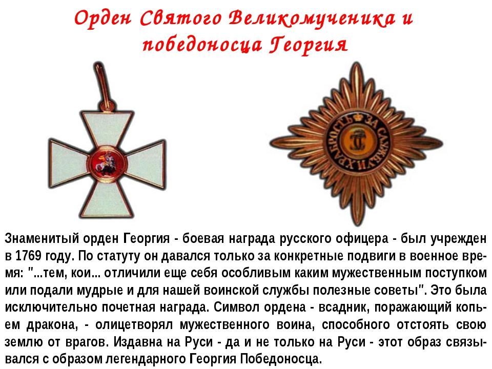 Орден Святого Великомученика и победоносца Георгия Знаменитый орден Георгия -...