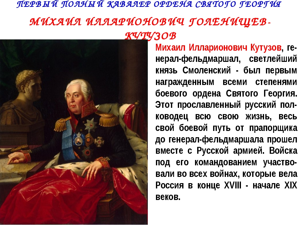 ПЕРВЫЙ ПОЛНЫЙ КАВАЛЕР ОРДЕНА СВЯТОГО ГЕОРГИЯ МИХАИЛ ИЛЛАРИОНОВИЧ ГОЛЕНИЩЕВ-КУ...