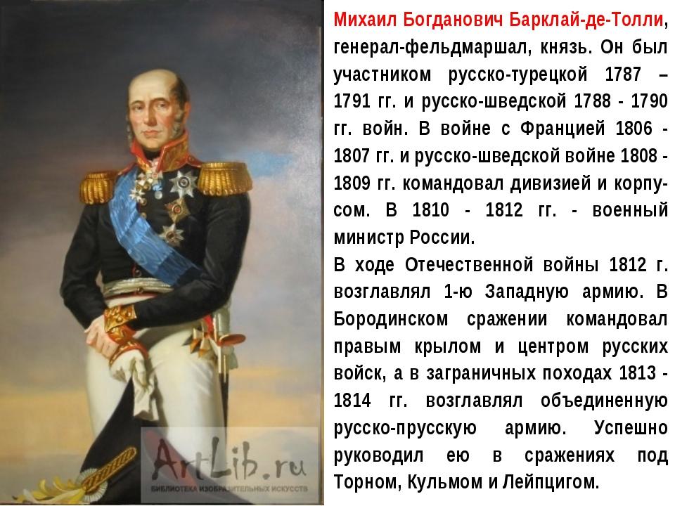 Михаил Богданович Барклай-де-Толли, генерал-фельдмаршал, князь. Он был участн...