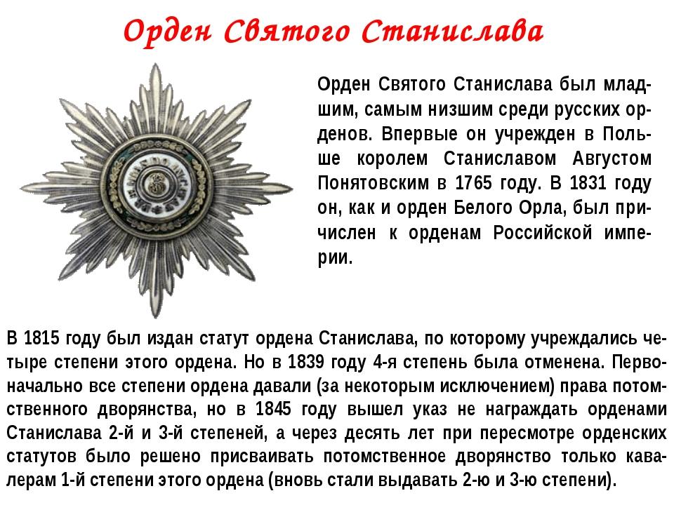 Орден Святого Станислава Орден Святого Станислава был млад-шим, самым низшим...