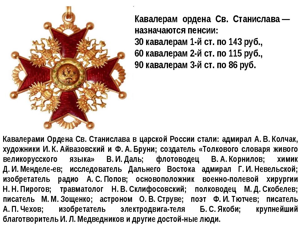 Кавалерам ордена Св. Станислава— назначаются пенсии: 30 кавалерам 1-й ст. по...
