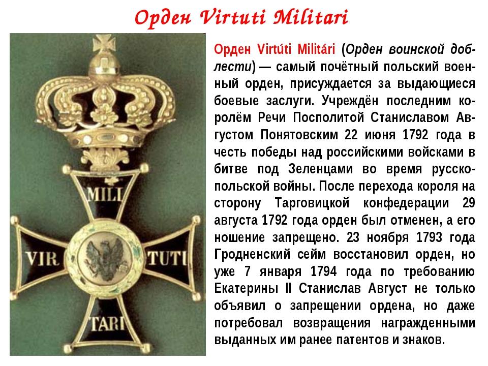 Орден Virtuti Militari Орден Virtúti Militári (Орден воинской доб-лести)— са...