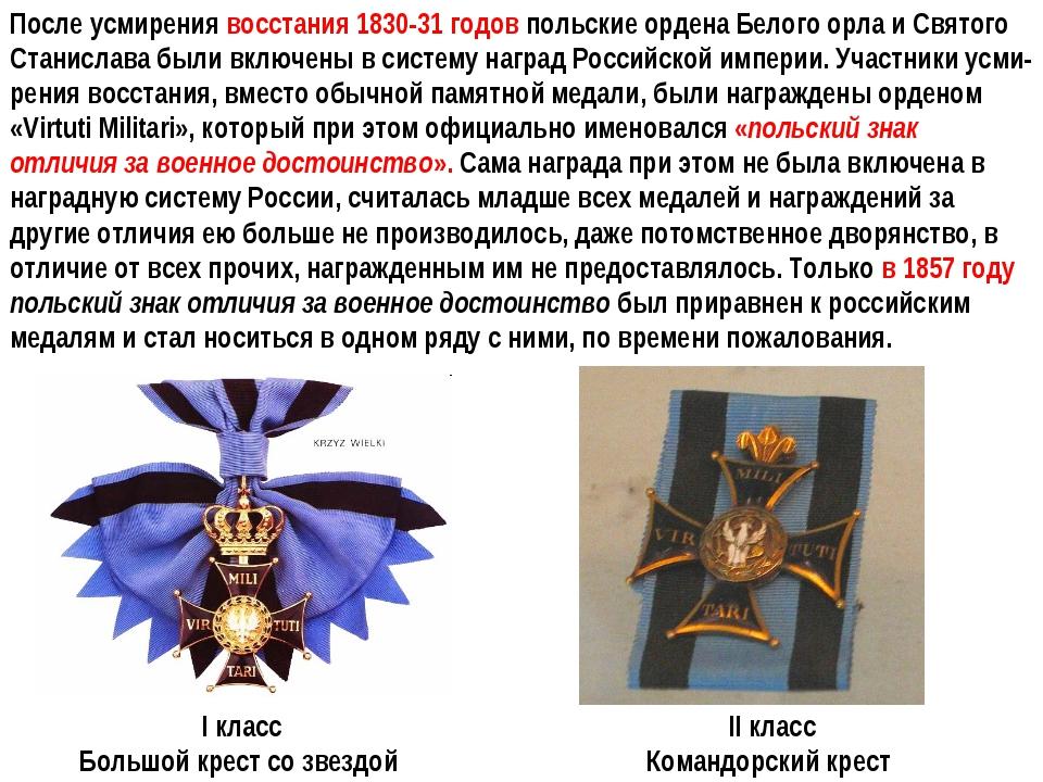 После усмирения восстания 1830-31 годов польские ордена Белого орла и Святого...