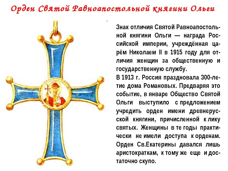 Знак отличия Святой Равноапостоль-ной княгини Ольги — награда Рос-сийской имп...
