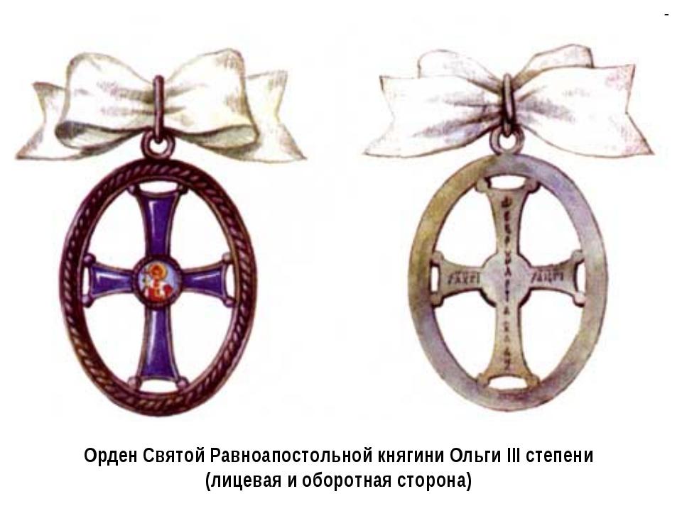 Орден Святой Равноапостольной княгини Ольги III степени (лицевая и оборотная...
