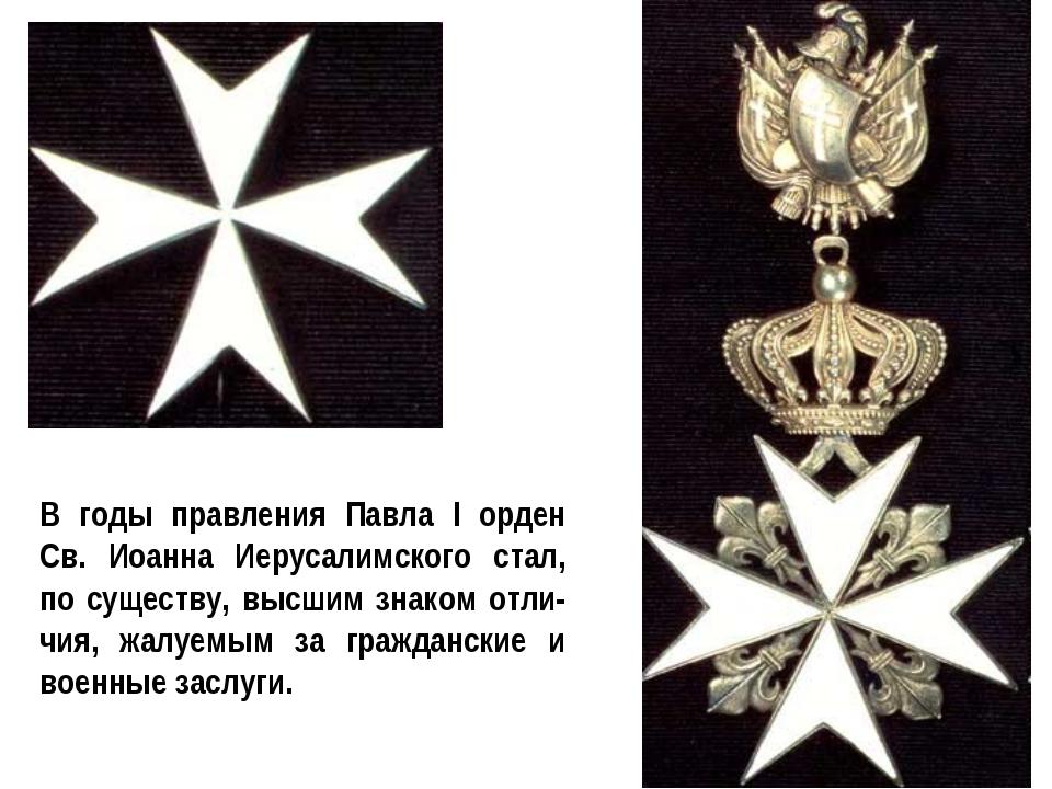 В годы правления Павла I орден Св. Иоанна Иерусалимского стал, по существу, в...
