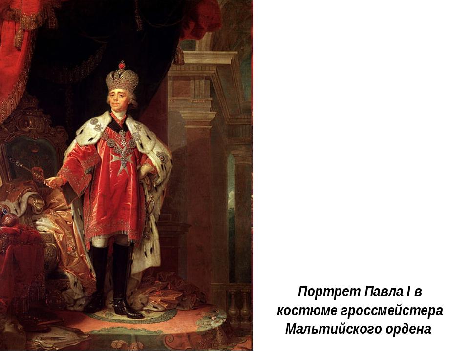 Портрет Павла I в костюме гроссмейстера Мальтийского ордена