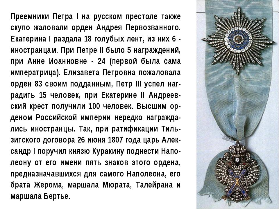 Преемники Петра I на русском престоле также скупо жаловали орден Андрея Перво...