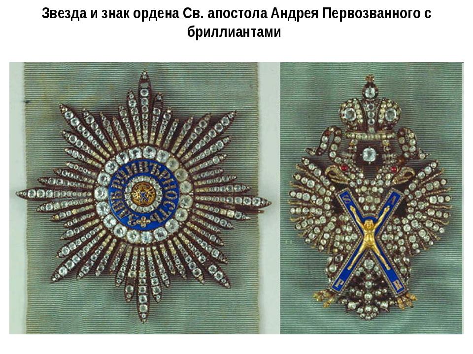 Звезда и знак ордена Св. апостола Андрея Первозванного с бриллиантами