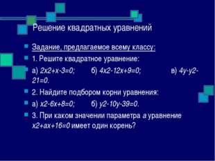 Решение квадратных уравнений Задание, предлагаемое всему классу: 1. Решите кв
