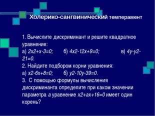 1. Вычислите дискриминант и решите квадратное уравнение: а) 2х2+х-3=0; б) 4х