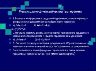 Меланхолико-флегматический темперамент 1. Выпишите коэффициенты квадратного у