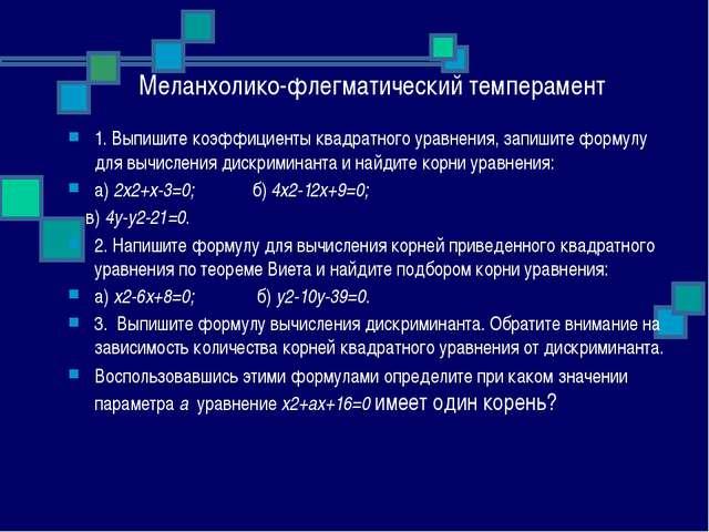 Меланхолико-флегматический темперамент 1. Выпишите коэффициенты квадратного у...
