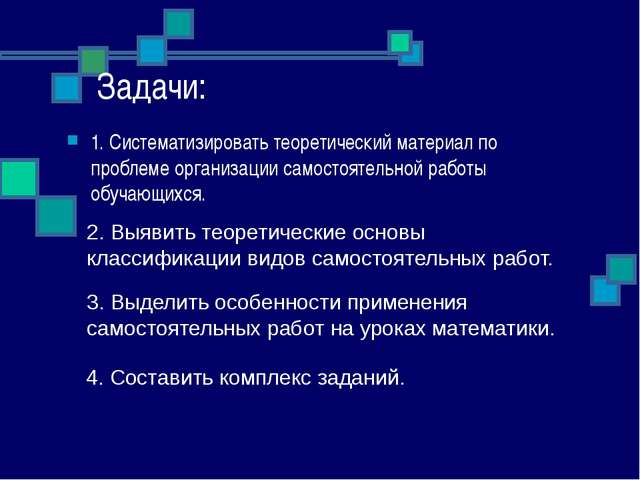 Задачи: 1. Систематизировать теоретический материал по проблеме организации с...