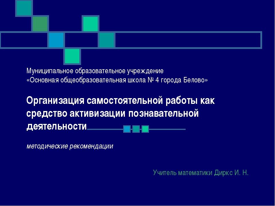 Муниципальное образовательное учреждение «Основная общеобразовательная школа...
