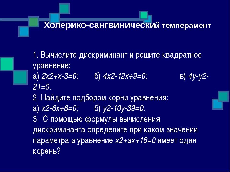 1. Вычислите дискриминант и решите квадратное уравнение: а) 2х2+х-3=0; б) 4х...