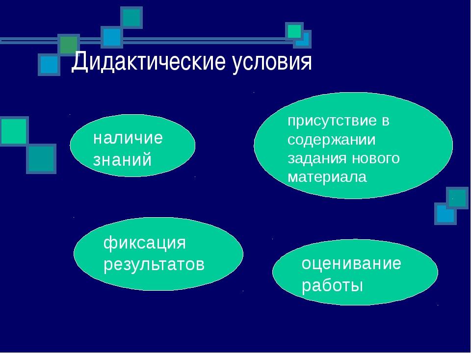 Дидактические условия наличие знаний присутствие в содержании задания нового...