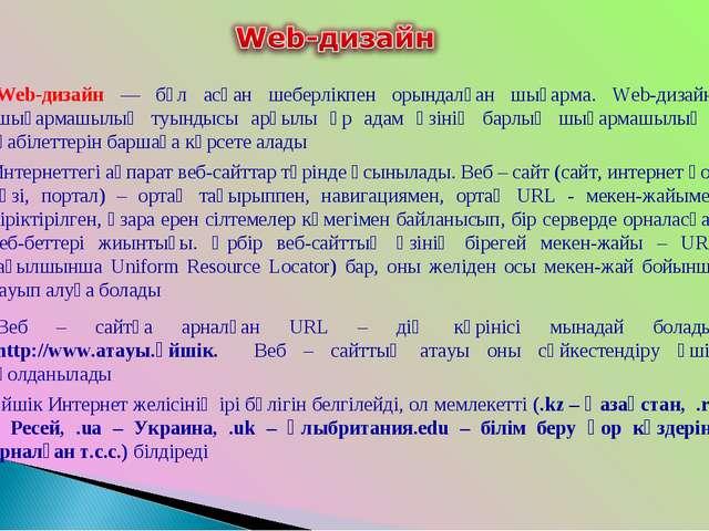 Web-дизайн — бұл асқан шеберлікпен орындалған шығарма. Web-дизайн шығармашылы...