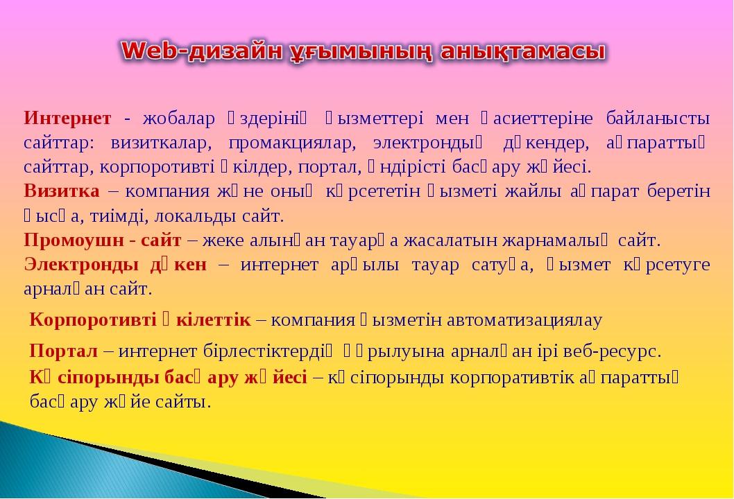 Интернет - жобалар өздерінің қызметтері мен қасиеттеріне байланысты сайттар:...
