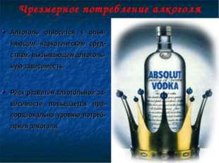 Чрезмерное потребление алкоголя Алкоголь относится к опья-няющим наркотически