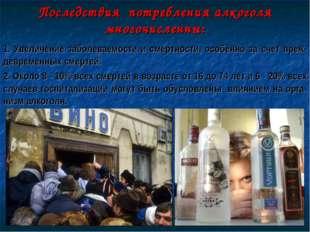 Последствия потребления алкоголя многочисленны: 1. Увеличение заболеваемости