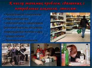 К числу значимых проблем, связанных с потребление алкоголя, относят: • Артер