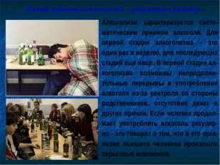Пятый признак алкоголизма – регулярные выпивки. Алкоголизм характеризуется си