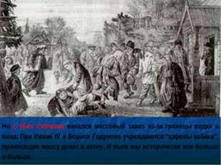 Но с 16-го столетия начался массовый завоз из-за границы водки и вина. При Ив