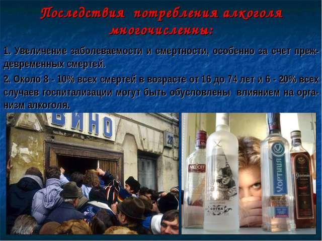 Последствия потребления алкоголя многочисленны: 1. Увеличение заболеваемости...
