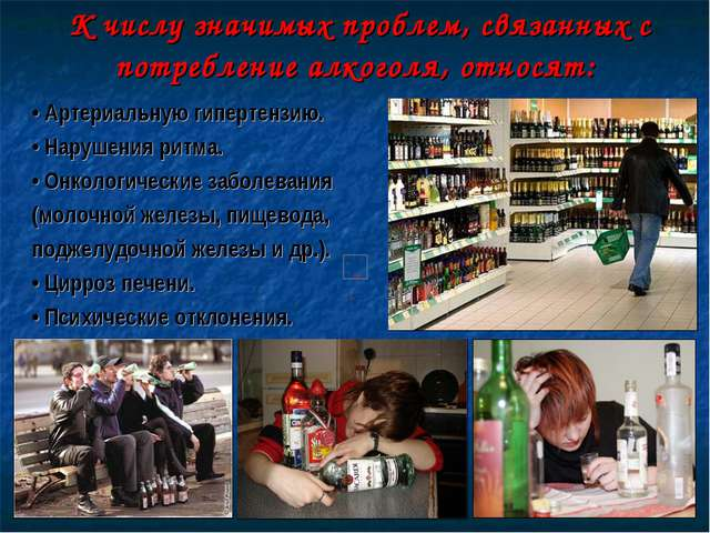 К числу значимых проблем, связанных с потребление алкоголя, относят: • Артер...