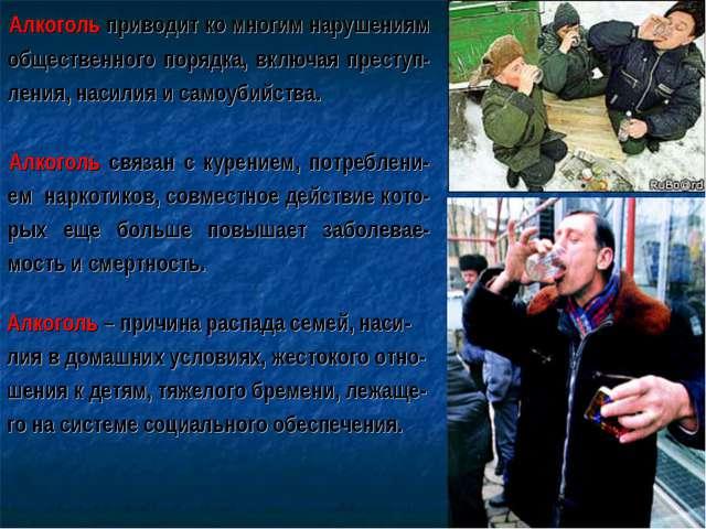 Алкоголь приводит ко многим нарушениям общественного порядка, включая преступ...