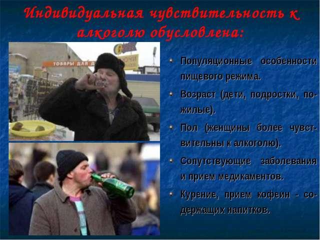 Индивидуальная чувствительность к алкоголю обусловлена: Популяционные особенн...