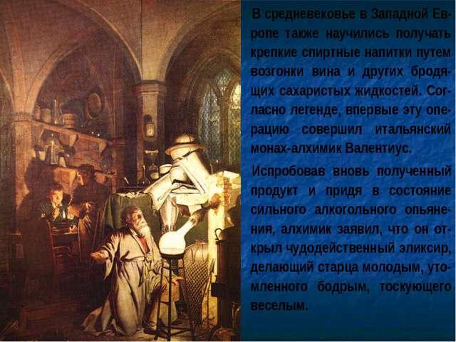 В средневековье в Западной Ев-ропе также научились получать крепкие спиртные...