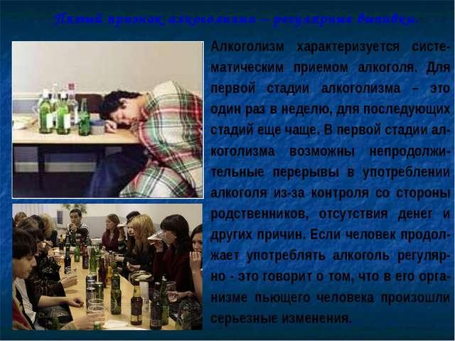 Пятый признак алкоголизма – регулярные выпивки. Алкоголизм характеризуется си...