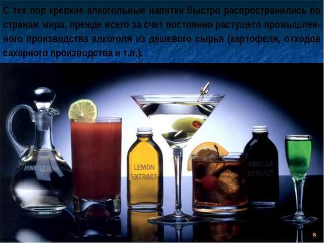 С тех пор крепкие алкогольные напитки быстро распространились по странам мира...