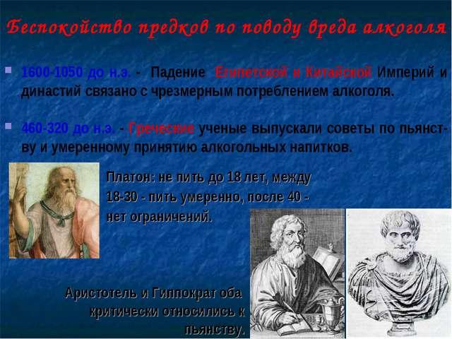 Беспокойство предков по поводу вреда алкоголя 1600-1050 до н.э. - Падение Еги...