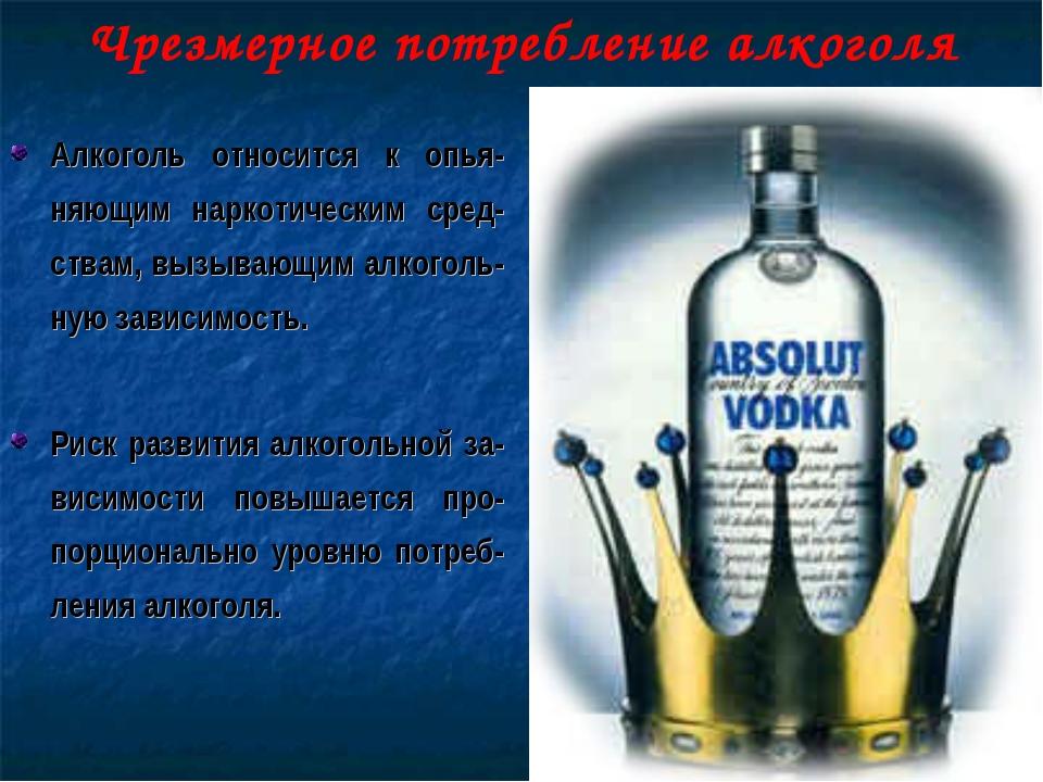Чрезмерное потребление алкоголя Алкоголь относится к опья-няющим наркотически...