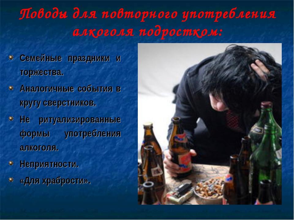 Поводы для повторного употребления алкоголя подростком: Семейные праздники и...
