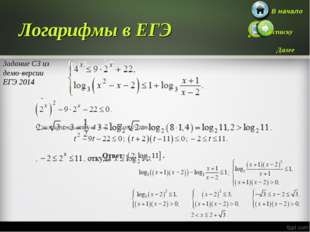 Логарифмы в ЕГЭ Задание С3 из демо-версии ЕГЭ 2014