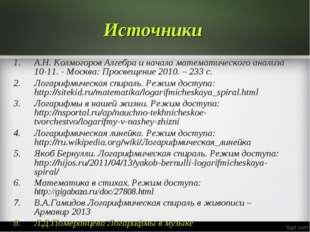 Источники А.Н. Колмогоров Алгебра и начала математического анализа 10-11. - М