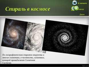 Спираль в космосе По логарифмическим спиралям закручены и многие галактики, в