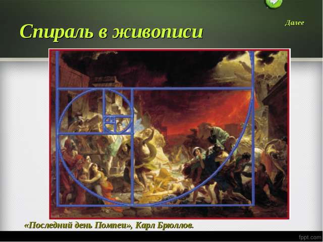 Спираль в живописи «Последний день Помпеи», Карл Брюллов.