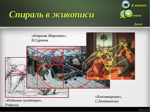 Спираль в живописи «Избиение младенцев», Рафаэль «Благовещение», С.Боттичелли...