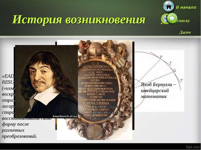 История возникновения Якоб Бернулли – швейцарский математик «EADEM MUTATA RES...