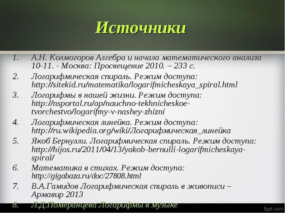 Источники А.Н. Колмогоров Алгебра и начала математического анализа 10-11. - М...